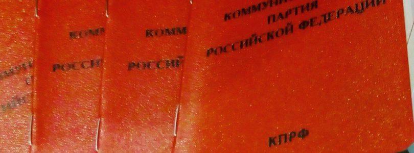 Партийный билет члена КПРФ: история моего прибывания в партии открыта.