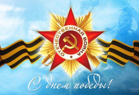 ДОРОГИЕ ТОВАРИЩИ!  Поздравлем Вас с всенародным праздником – Днём Великой Победы!