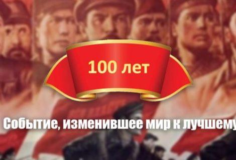Обращение Юбилейного комитета по празднованию 100-летия Великой Октябрьской социалистической революции.