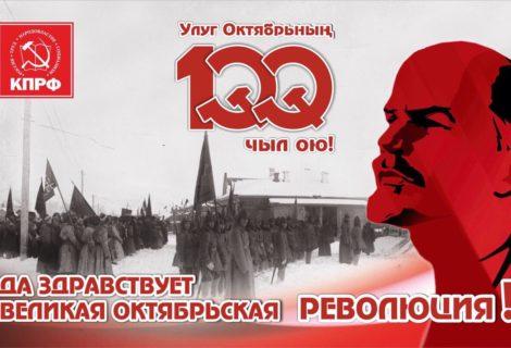 ДОРОГИЕ КОММУНИСТЫ, СОРАТНИКИ! Поздравляем Вас со 100-летием Великой Октябрьской социалистической революции!
