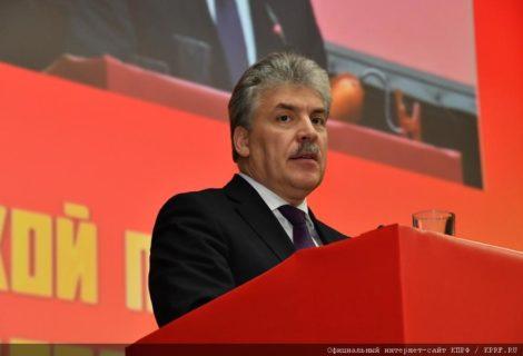 Съезд КПРФ выдвинул П.Н. Грудинина на пост Президента Российской Федерации.