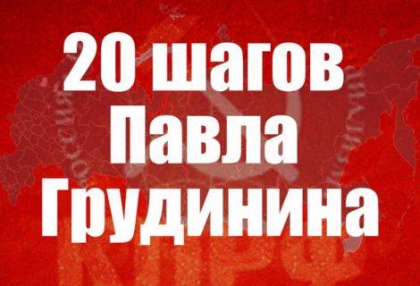 20 шагов Павла Грудинина. Кандидат в президенты России обращается к каждому.