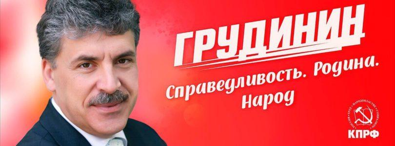 «Грудинин — это шанс сделать Россию сильной»