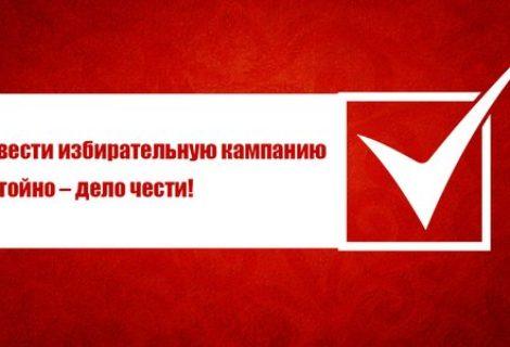 Провести избирательную кампанию достойно – дело чести! Заявление Штаба кандидата на должность президента Российской Федерации Павла Грудинина