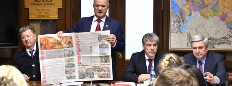 Фракция КПРФ приняла к рассмотрению пакет законопроектов народного кандидата в Президенты Павла Грудинина.