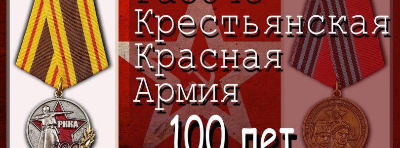 КРАСНОЙ АРМИИ — 100 лет! СЛАВА РККА!