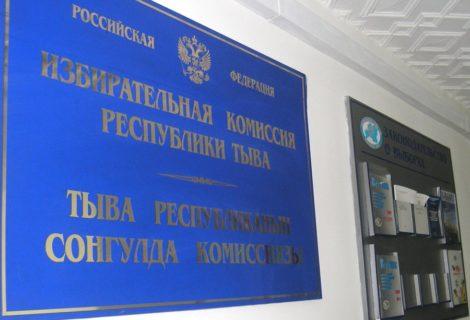 В Туве утверждены итоги выборов Президента Российской Федерации