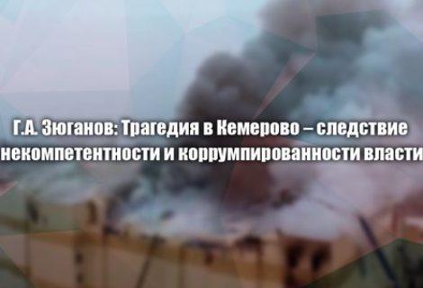Г.А. Зюганов: Трагедия в Кемерово – следствие некомпетентности и коррумпированности власти.