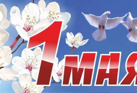 Призывы и лозунги ЦК КПРФ к Дню международной солидарности трудящихся – 1 мая.