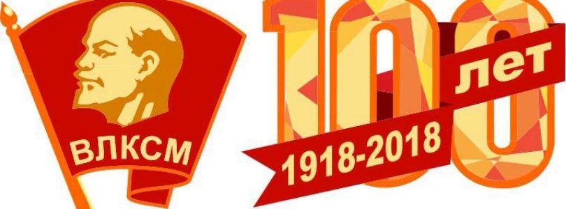 Объявлен Всероссийский призыв в ряды Ленинского Комсомола, посвящённый 100-летию ВЛКСМ.