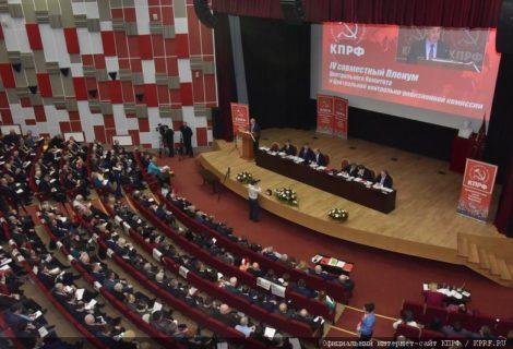 В Подмосковье завершил работу IV (мартовский) совместный пленум ЦК и ЦКРК КПРФ