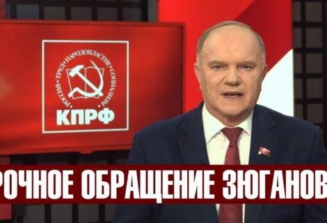 Без смены курса страну не сохранить! Обращение к гражданам России.