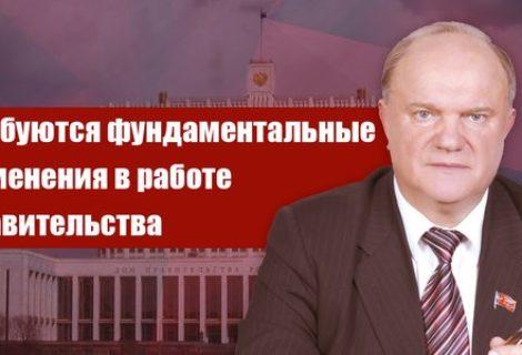 Г.А. Зюганов: Требуются фундаментальные изменения в работе правительства.