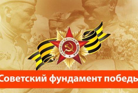 Советский фундамент победы.