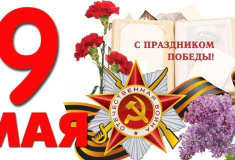План основных мероприятий, посвященных 73-й годовщине Победы в Великой Отечественной войне.