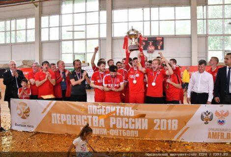 Мы – чемпионы! МФК КПРФ в третий раз в своей истории выиграл чемпионат Высшей лиги!