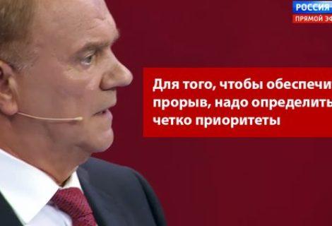 Г.А. Зюганов: Для того, чтобы обеспечить прорыв, надо определить четко приоритеты.