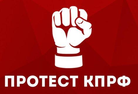 Призывы и лозунги ЦК КПРФ к всероссийским акциям массовых протестов против пенсионной реформы правительства.