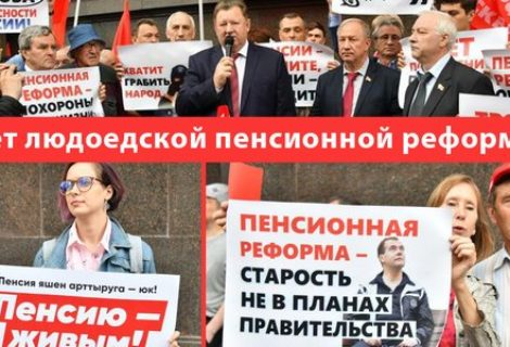 Нет людоедской пенсионной реформе! Состоялась встреча депутатов-коммунистов с избирателями.