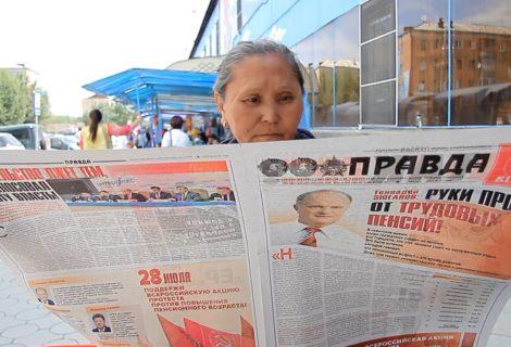 Республика Тыва сказала «Нет!» пенсионной реформе.