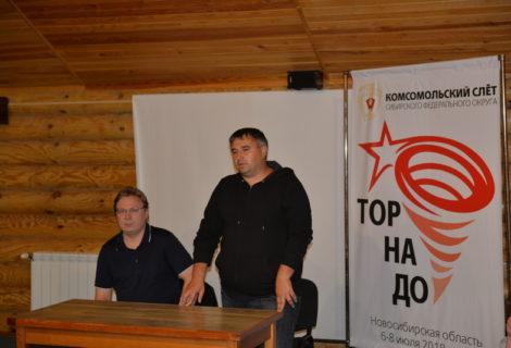 Комсомольский слет «Торнадо-2018» начал свою работу.
