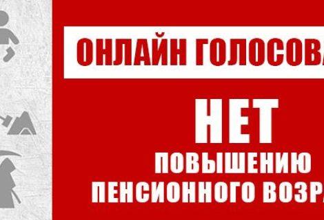 На сайте КПРФ.ru организовано онлайн-голосование против антинародной пенсионной реформы.