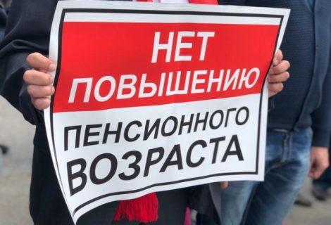 КПРФ бьется за протестный референдум.
