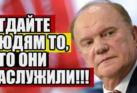 Г.А. Зюганов: Самый антигуманный и циничный закон!