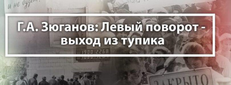 Г.А. Зюганов: Левый поворот — выход из тупика. К 20-летию дефолта в России