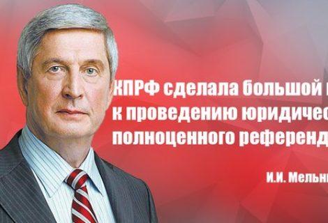И.И. Мельников: КПРФ сделала большой шаг к проведению юридически полноценного референдума.