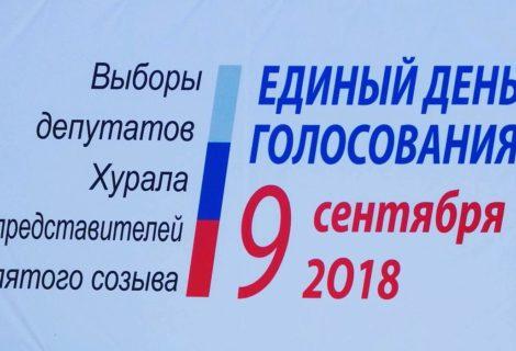 9 сентября 2018 года состоятся выборы депутатов Хурала представителей города Кызыла.