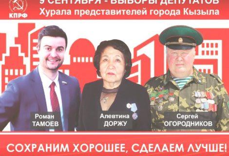 9 сентября — поддержим коммунистов на выборах в Хурал представителей города Кызыла!