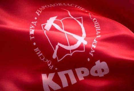 КПРФ: «Наша партия показала на выборах в Хурал представителей города Кызыла лучший результат за последние 25 лет»