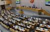 Страсти по бюджету. Единая Россия и ЛДПР – «за», КПРФ и СР – «против»