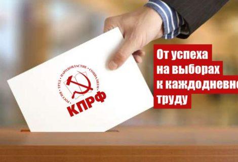 «От успеха на выборах к каждодневному труду». Заявление Президиума ЦК КПРФ.