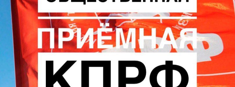 Депутатская приёмная КПРФ начинает свою работу!