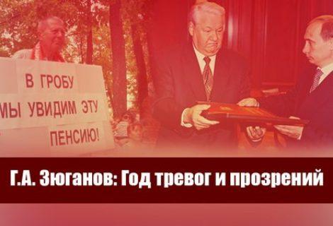 Г.А. Зюганов: Год тревог и прозрений.