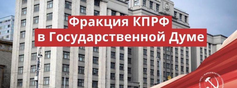 Коммунисты собрали подписи 90 депутатов Госдумы под обращением в КС о пенсионной реформе.
