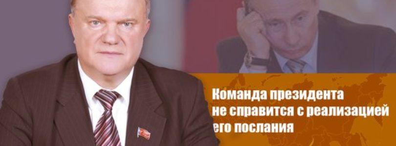 Г.А. Зюганов: Команда президента не справится с реализацией его послания.