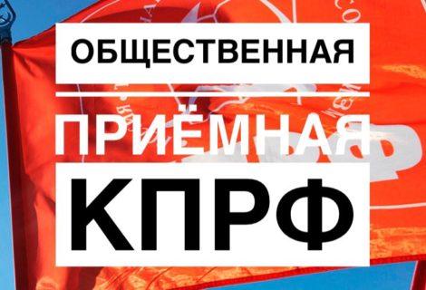 ВНИМАНИЕ! ГРАФИК РАБОТЫ ОБЩЕСТВЕННОЙ ПРИЁМНОЙ КПРФ