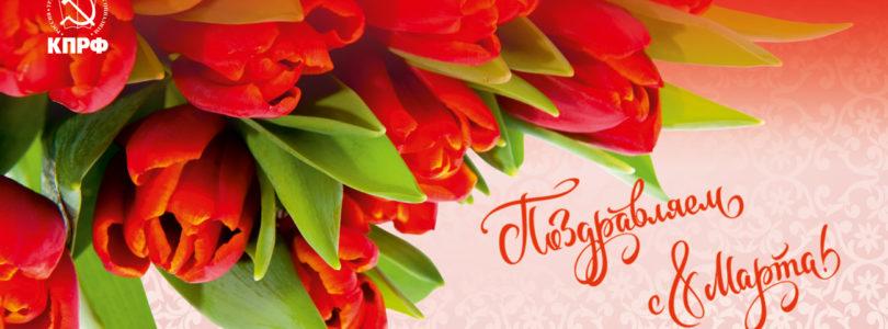 С праздником 8 марта, милые девушки!