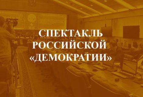 Спектакль российской «демократии»