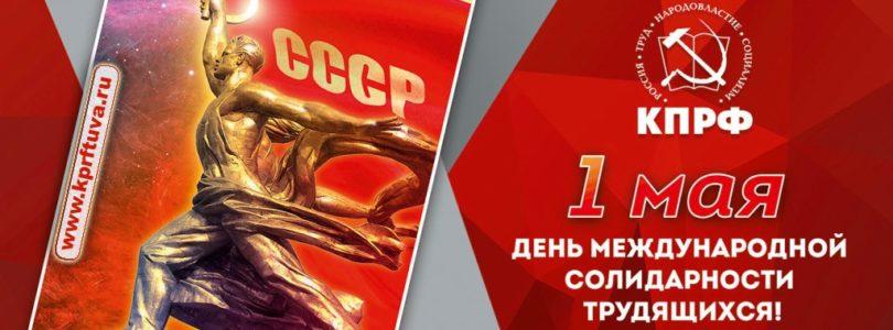 Призывы и лозунги ЦК КПРФ к Дню международной солидарности трудящихся.
