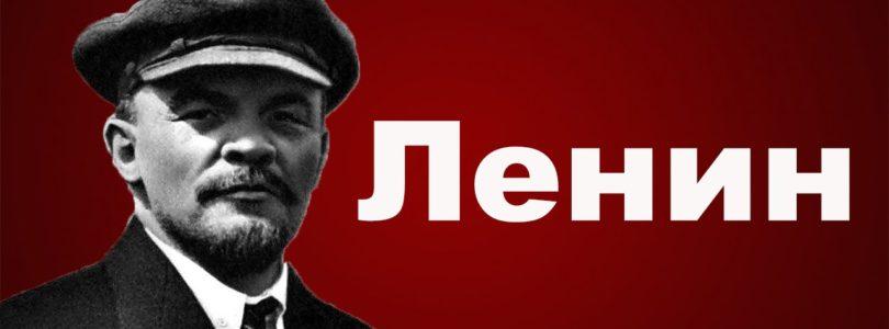 Высказывания известных людей о Ленине.