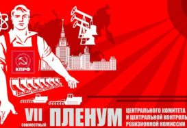 Информационное сообщение о работе VII (мартовского) совместного Пленума ЦК и ЦКРК КПРФ