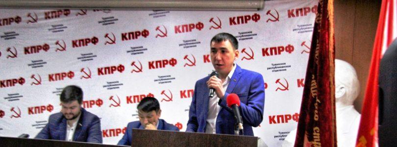 Защита прав граждан — наш приоритет. Пленум Туврескома КПРФ.