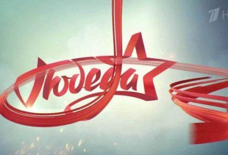 В России запустили новый телеканал «Победа»