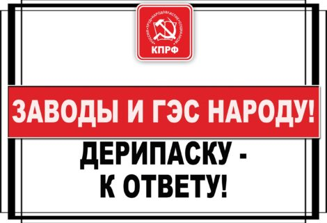Руки прочь от Зюганова!