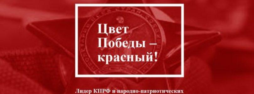 Лидер КПРФ и народно-патриотических сил России Г.А. Зюганов: Цвет Победы – красный!