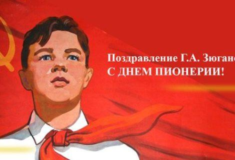 Поздравление Г.А. Зюганова с Днем Пионерии.